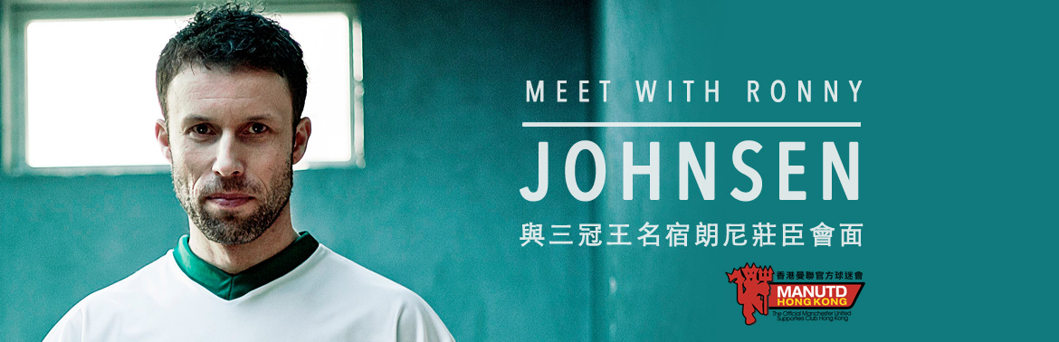 與朗尼莊臣會面 Meet with Ronny Johnsen