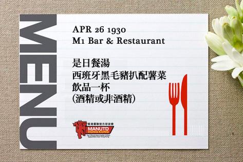 晚餐睇波活動餐單