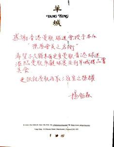 楊先生給本會的親筆信