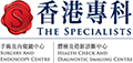 香港專科體檢及造影診斷中心