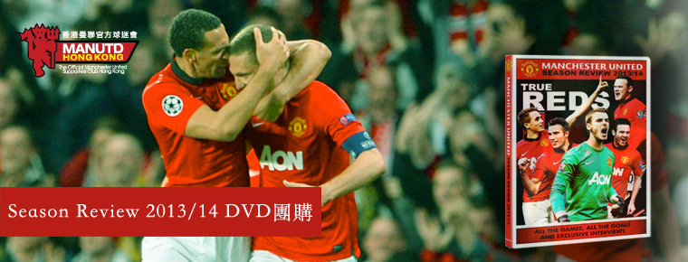 Season Review 2013/14 DVD團購